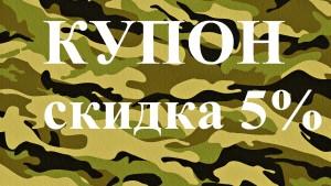 kupon.com_36608